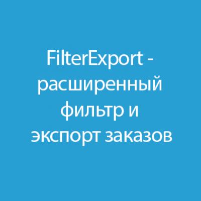 FilterExport - расширенный фильтр и экспорт заказов 1.1
