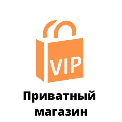 Приватный магазин