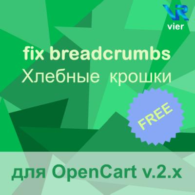 Модификатор - fix Хлебных крошек
