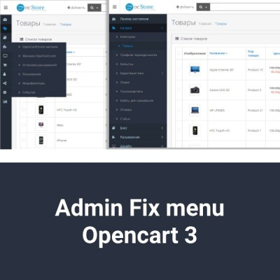 Admin Fix menu Opencart 3