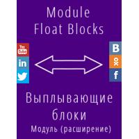 Выплывающие (выдвижные) блоки