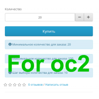 Товар партиями в корзину OpenCart 2