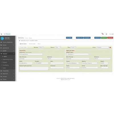 OrderPro - редактор заказа для Opencart/Ocstore