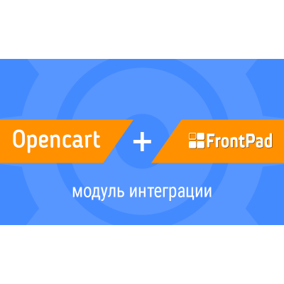 Модуль обмена Opencart + Frontpad