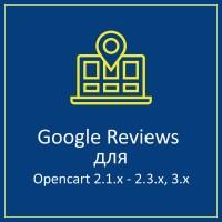 Google Отзывы клиентов (Google Reviews) для Opencart