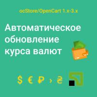 Автоматическое обновление курса валют Opencart/OcStore 1.x-3.х