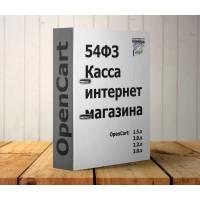 Касса интернет-магазина (фискальный регистратор) 54ФЗ v2.0.2