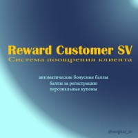 Система поощрения/лояльности клиента v2.1.0