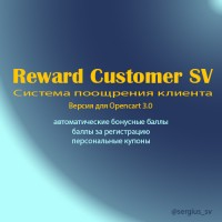 Система поощрения/лояльности клиента (oc3.0) v2.2.0.3