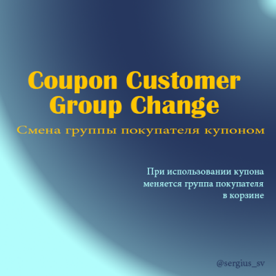 Coupon change customer group