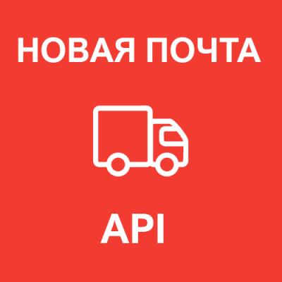 """""""Новая Почта API"""" v. 3.5.0 - модуль доставки для OpenCart"""