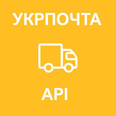 """""""Укрпочта API"""" v. 2.0.0 - модуль доставки для OpenCart"""