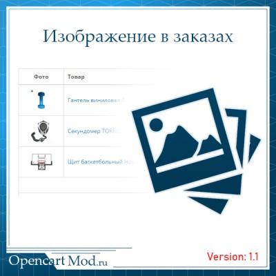 Изображение в заказах