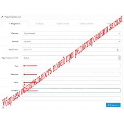Админка - управление обязательными полями в заказе