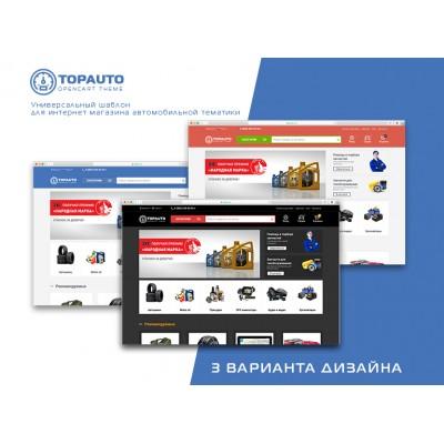 TopAuto - адаптивный шаблон интернет магазина автозапчастей и автотоваров