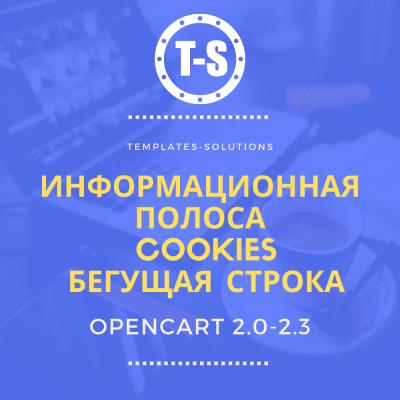 Бегущая строка / cookies / информационная полоса 2.0-2.3.x v1.2