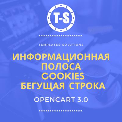 Бегущая строка / cookies / информационная полоса 3.0x v1.2
