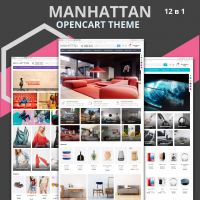 Manhattan Шаблон Opencart 3.x (3 шаблона  + 4 цвета)