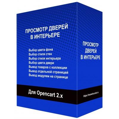 Просмотр дверей в Интерьере Opencart 2.x