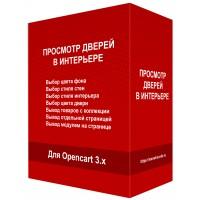 Просмотр дверей в Интерьере Opencart 3.x