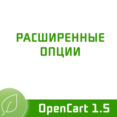 Расширенные опции 1.0.1