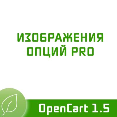 Изображения опций PRO 1.4.1