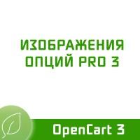 Изображения опций PRO 3.0.5