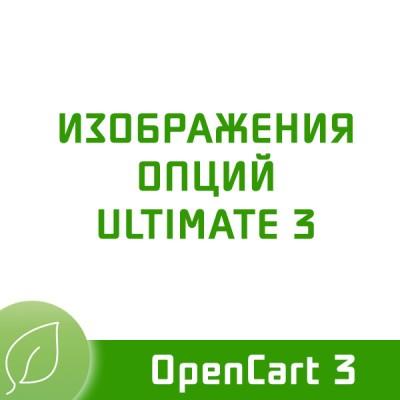 Изображения опций Ultimate 3.1.2
