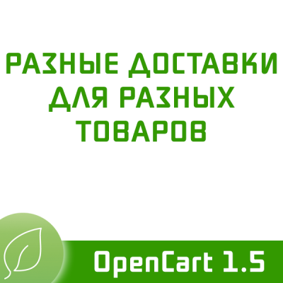 Разные доставки для разных товаров OpenCart