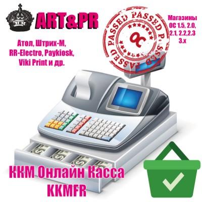 ККМ Онлайн Касса для opencart 54-ФЗ (Атол, Штрих-М, RR-Electro, Paykiosk, Viki Print)