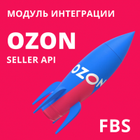 Модуль интеграции Opencart и Ozon Seller FBS