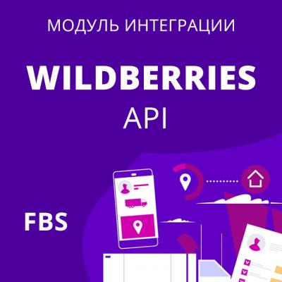 Модуль интеграции Opencart и Wildberries FBS