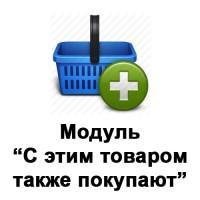 """Opencart: Модуль """"С этим товаром также покупают"""""""