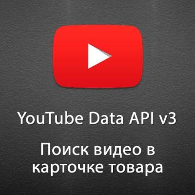 CLD YouTube Data API v3
