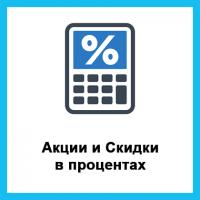 Акции и Скидки в процентах для Opencart 2