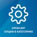 Opencart: Опции в категориях (с обновлением цены)