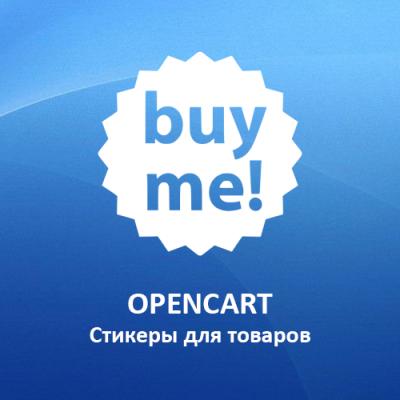 Opencart: Стикеры для товаров