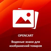 Opencart: Водяные знаки для изображений товаров