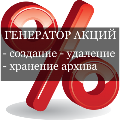 Генератор акций по категориям и производителю OpenCart Special PRO