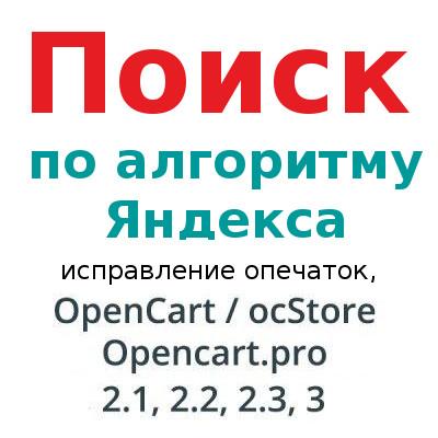 Быстрый Яндекс-поиск по каталогу для большого числа товаров opencart 2.x-3.0