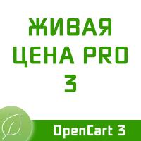 Живая цена PRO - Динамическое обновление цены 3.1.1