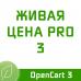 Живая цена PRO - Динамическое обновление цены 3 3.1.1