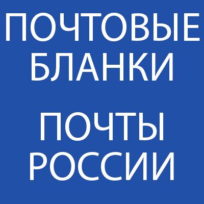 Почта России - Печать почтовых бланков (для ОС 2)