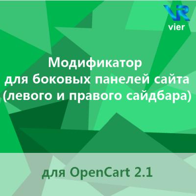 Модификатор для боковых панелей сайта