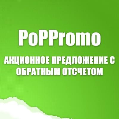 Акционное предложение с обратным отсчетом - PopPromo