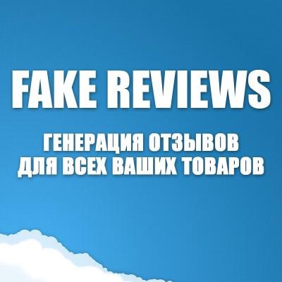 FakeReviews PRO - генерация отзывов для товаров