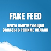 FakeFeed - лента имитирующая заказы в режиме онлайн