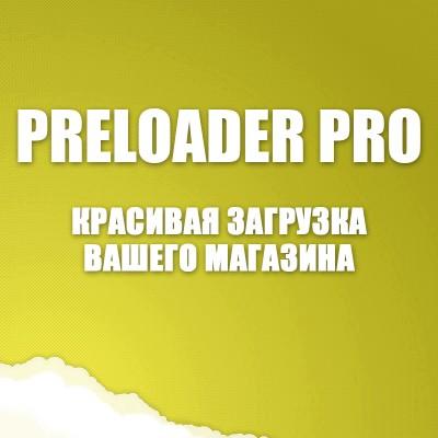 Preloader Pro 1.1 - красивая загрузка Вашего магазина