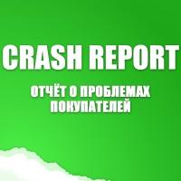 CrashReport - отчет о проблемах покупателей