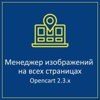 Менеджер изображений с любой страницы админки Opencart 2.3
